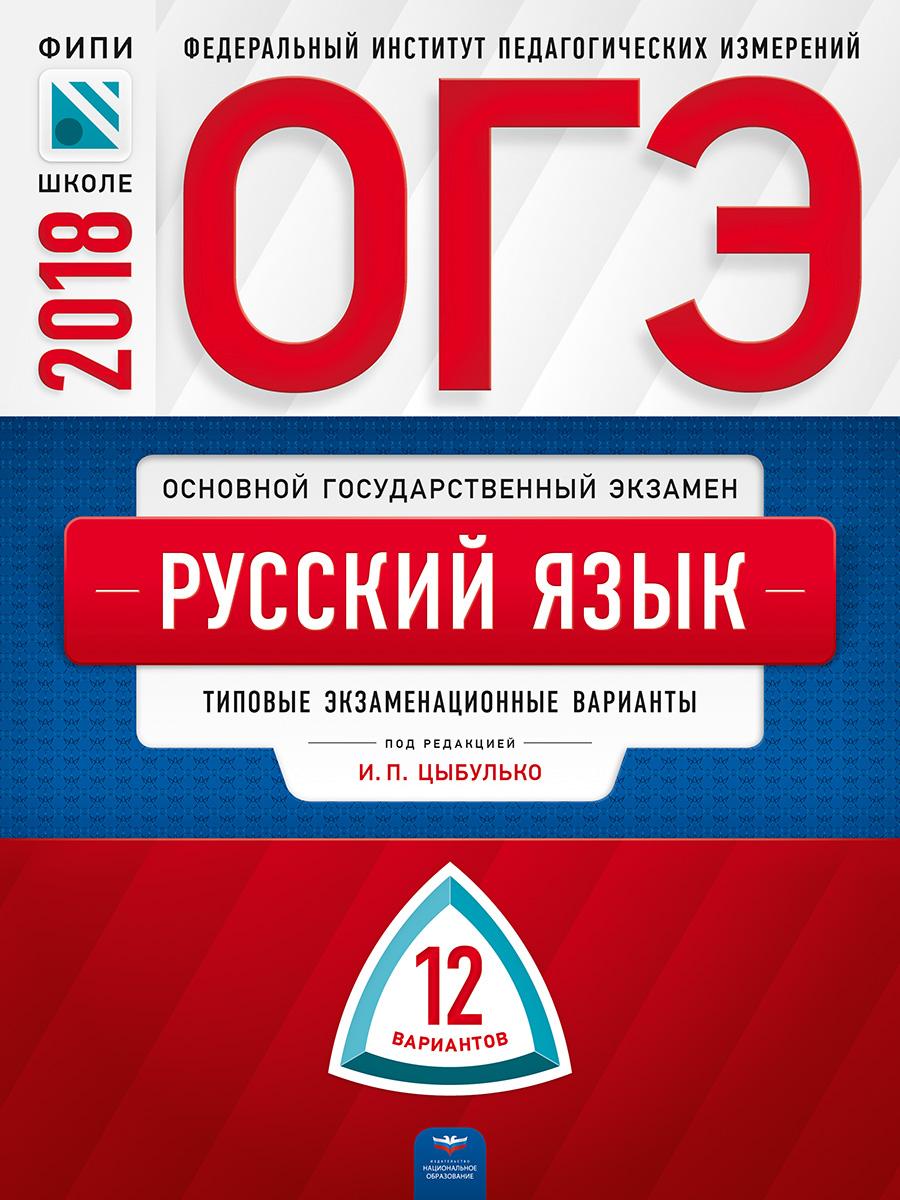 Решебник русский язык типовые экзаменационные варианты