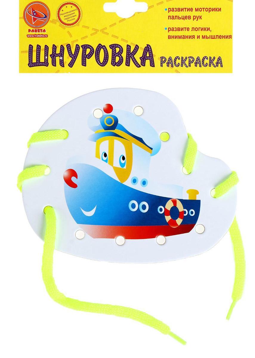 Ракета Шнуровка-раскраска Кораблик