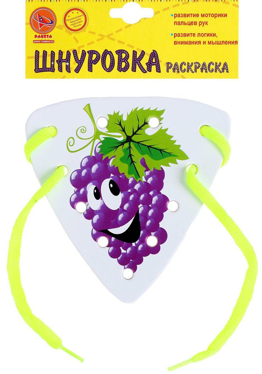 Ракета Шнуровка-раскраска Виноград