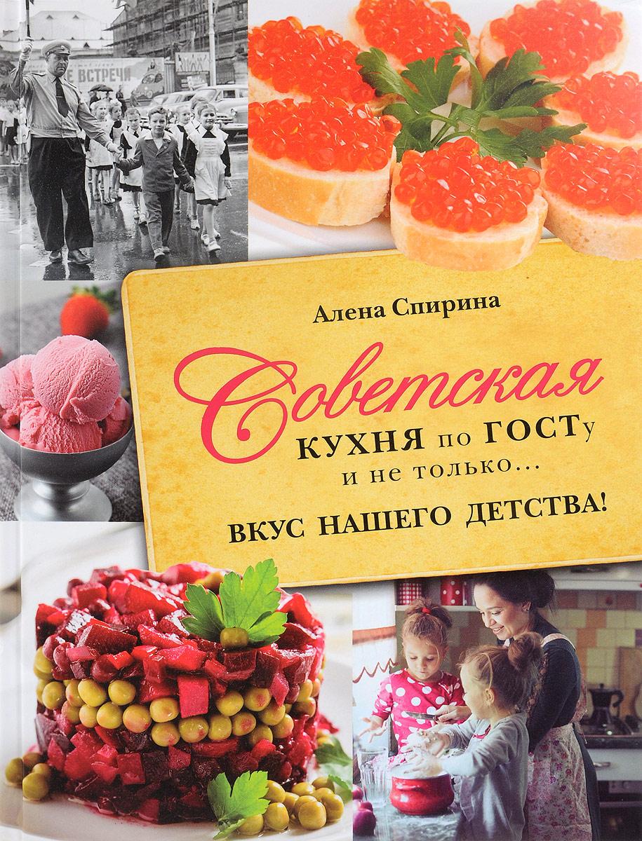 Советская кухня по ГОСТУ и не только... Вкус нашего детства!. Алена Спирина