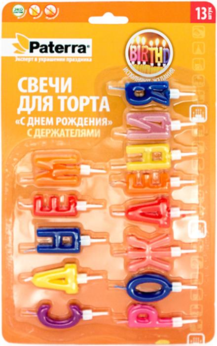 Свечи для торта Paterra С днем рождения!, с подставками, 13 шт пики для канапе paterra зонтик 30 шт