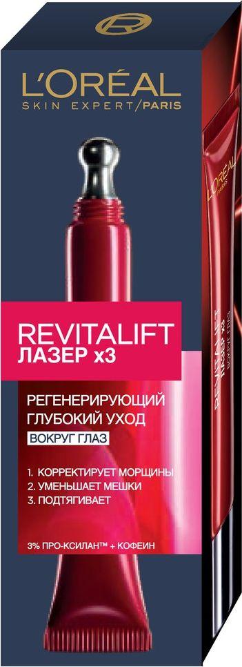 """L'Oreal Paris Антивозрастной крем """"Ревиталифт Лазер х3"""" против морщин для области вокруг глаз, 15 мл"""