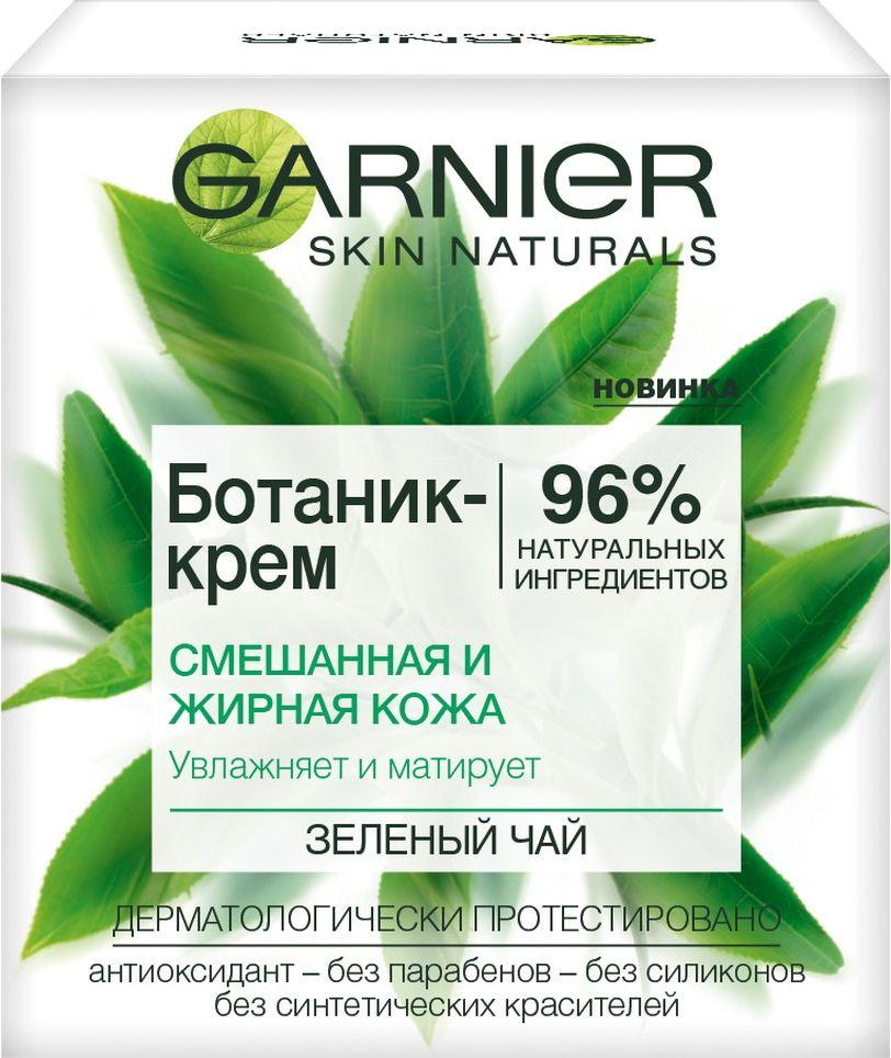 Garnier Увлажняющий Ботаник-крем для лица Зеленый Чай, матирующий, для смешанной и жирной кожи, 50 млC5803800Ботаник-крем для лица – это новое поколение увлажняющих уходов, которые на 96% состоят из ингредиентов натурального происхождения и созданы специально для кожи, нуждающейся в матировании и увлажнении. Обогащенный Экстрактом Зеленого Чая, известного своими очищающими свойствами, крем восстанавливает баланс кожи и заметно уменьшает жирный блеск. Обогащенный антиоксидантом натурального происхождения, крем защищает кожу день за днем, нейтрализуя воздействие агрессивных факторов окружающей среды.