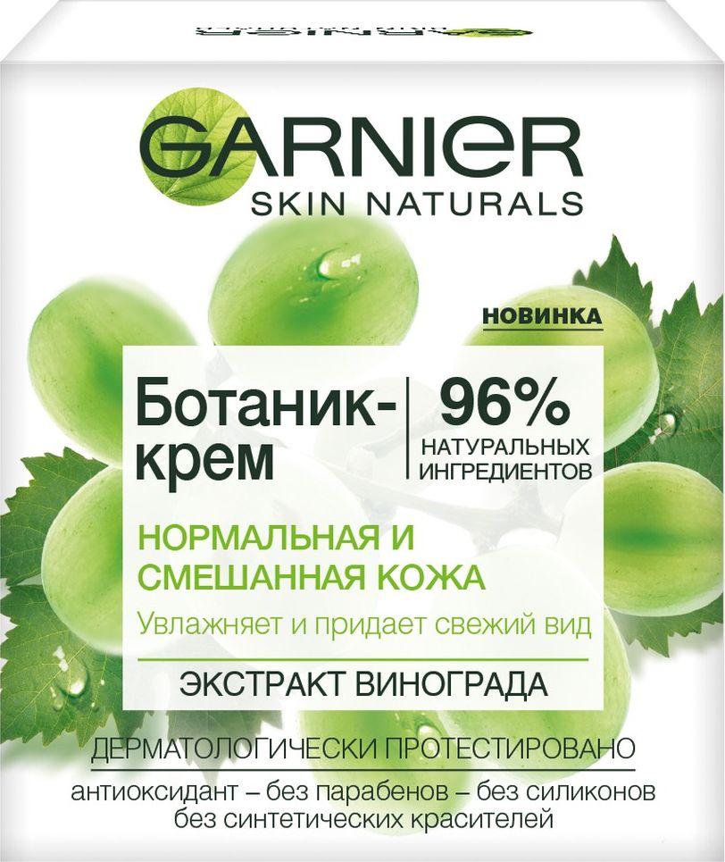 Garnier Увлажняющий Ботаник-крем для лица Экстракт винограда, освещающий, для нормальной и смешанной кожи, 50 млC5803900Ботаник-крем – это новое поколение увлажняющих уходов, которые на 96% состоят из ингредиентов натурального происхождения и созданы специально для кожи, испытывающей недостаток в увлажнении. Обогащенный Экстрактом Винограда, известного своими освежающими свойствами, крем восполняет кожу влагой, придает ей мягкость и освежает. Обогащенный антиоксидантом натурального происхождения, крем защищает кожу день за днем, нейтрализуя воздействие агрессивных факторов окружающей среды.