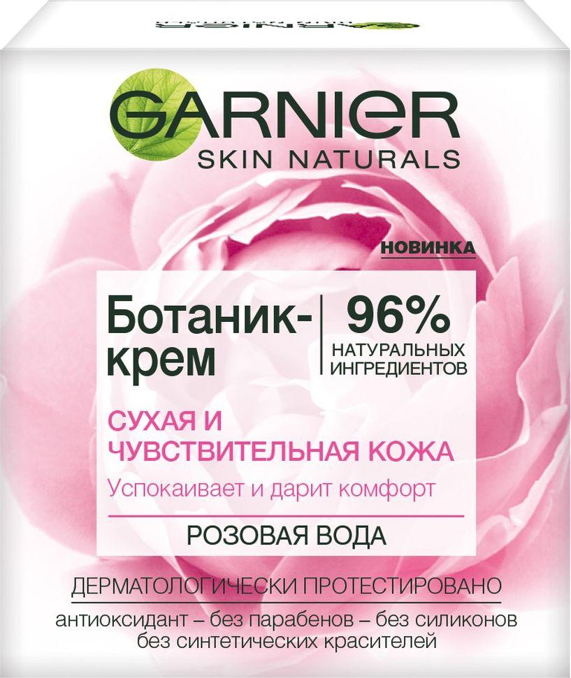 Garnier Увлажняющий Ботаник-крем для лица Розовая вода, успокаивающий, для сухой и чувствительной кожи, 50 млC5804100Ботаник-крем – это новое поколение увлажняющих уходов, которые на 96% состоят из ингредиентов натурального происхождения и созданы специально для сухой и чувствительной кожи. Обогащенный Розовой Водой, известной своими успокаивающими свойствами, крем уменьшает ощущение дискомфорта, питает кожу и возвращает ей мягкость и эластичность. – Обогащенный антиоксидантом натурального происхождения, крем защищает кожу день за днем, нейтрализуя воздействие агрессивных факторов окружающей среды.