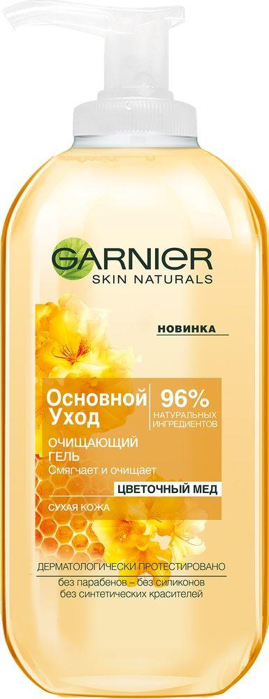 Garnier Очищающий гель для лица Основной уход, Цветочный мед, смягчающий, для сухой кожи, 200 млC5814300Очищающие средства гаммы Основной Уход на 96% состоят из ингредиентов натурального происхождения. Гель обогащен Цветочным Медом, известным как природный источник питательных веществ. Гель для лица эффективно очищает от загрязнений и оставляет на коже ощущение комфорта для идеально чистой и свежей кожи, сияющей здоровьем.