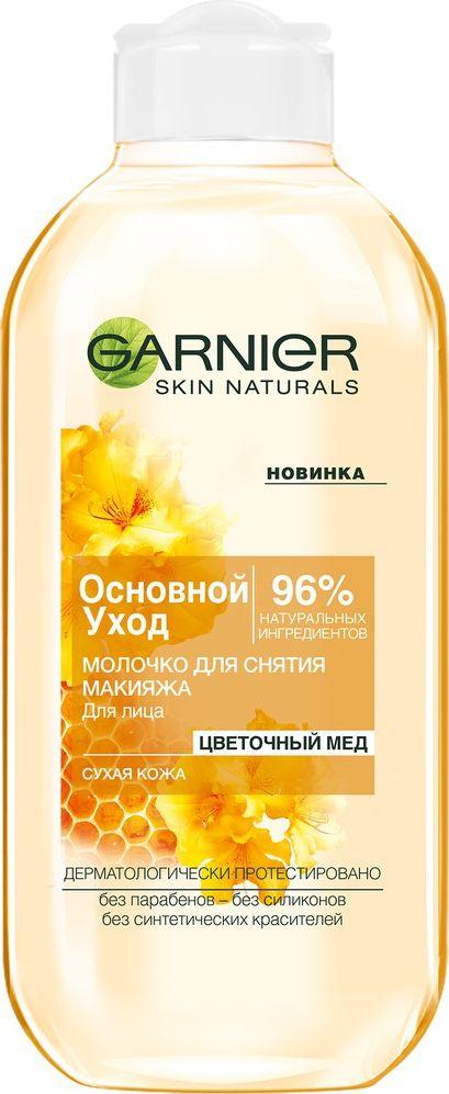 Garnier Очищающее молочко для снятия макияжа Основной уход, Цветочный мед, для сухой кожи, 200 млC5824800Очищающие средства гаммы Основной Уход на 96% состоят из ингредиентов натурального происхождения. Молочко для снятия макияжа обогащено Цветочным Медом, известным как природный источник питательных веществ. Молочко для лица мягко, но эффективно удаляет макияж и загрязнения и оставляет на коже ощущение комфорта для идеально чистой и свежей кожи, сияющей здоровьем.