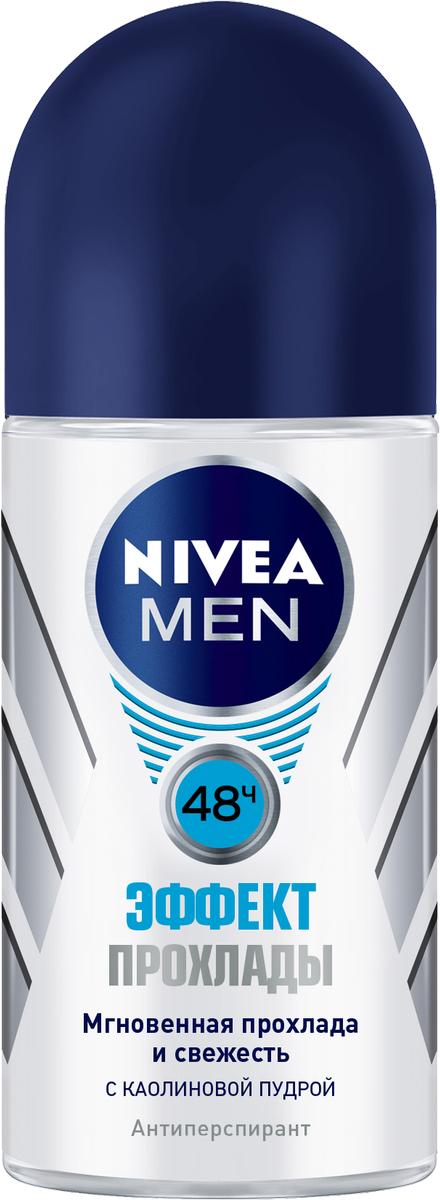 Nivea Антиперспирант шариковый Эффект Прохлады, 50 мл1004339006Освежающий дезодорант для мужчин «Эффект прохлады Men» от Nivea защищает кожу от раздражений и предотвращает интенсивное потоотделение. Устраняется неприятный запах и предупреждаются воспалительные процессы. Состав не нарушает нормальное функционирование желез, но предупреждает появление неприятного запаха.Средство не оставляет следов на одежде и эффективно действует на протяжении длительного времени. Дезодорант имеет компактную удобную форму, которая не допускает высыхания средства даже при открытой крышке.