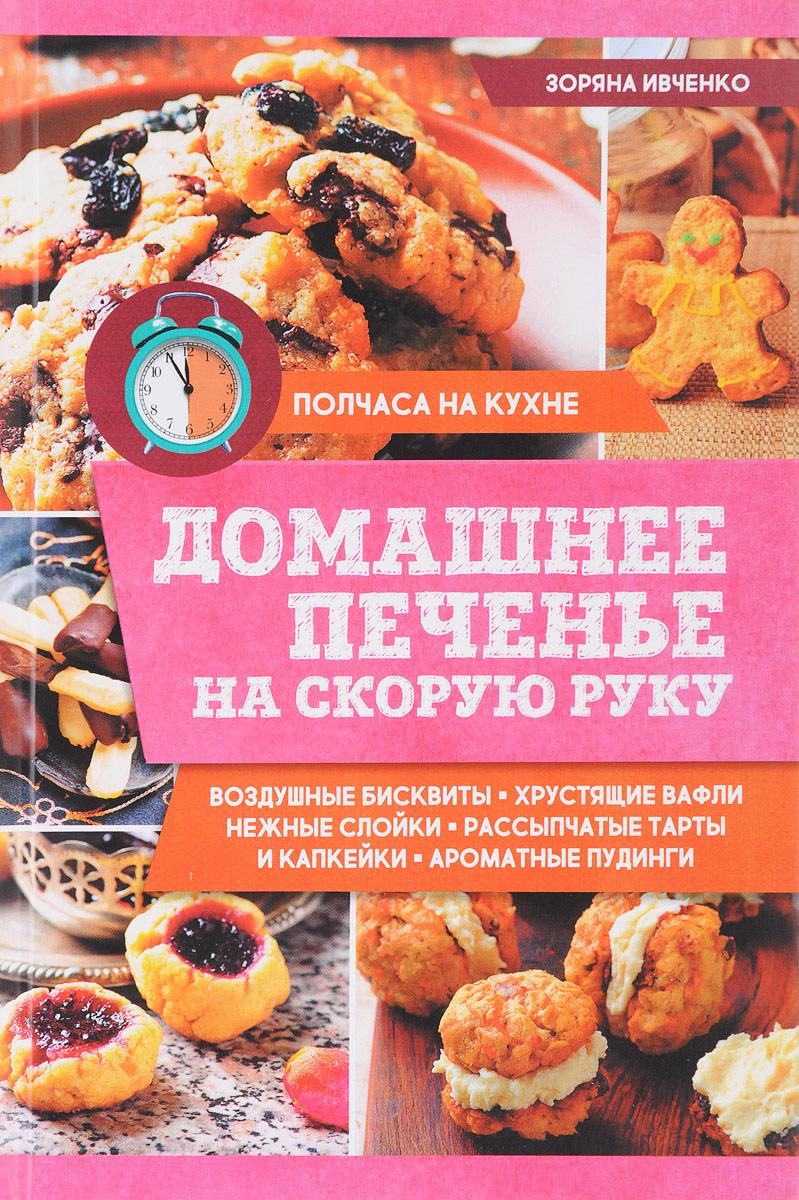 Зоряна Ивченко Домашнее печенье на скорую руку юлия высоцкая вкусные заметки книга для записи рецептов