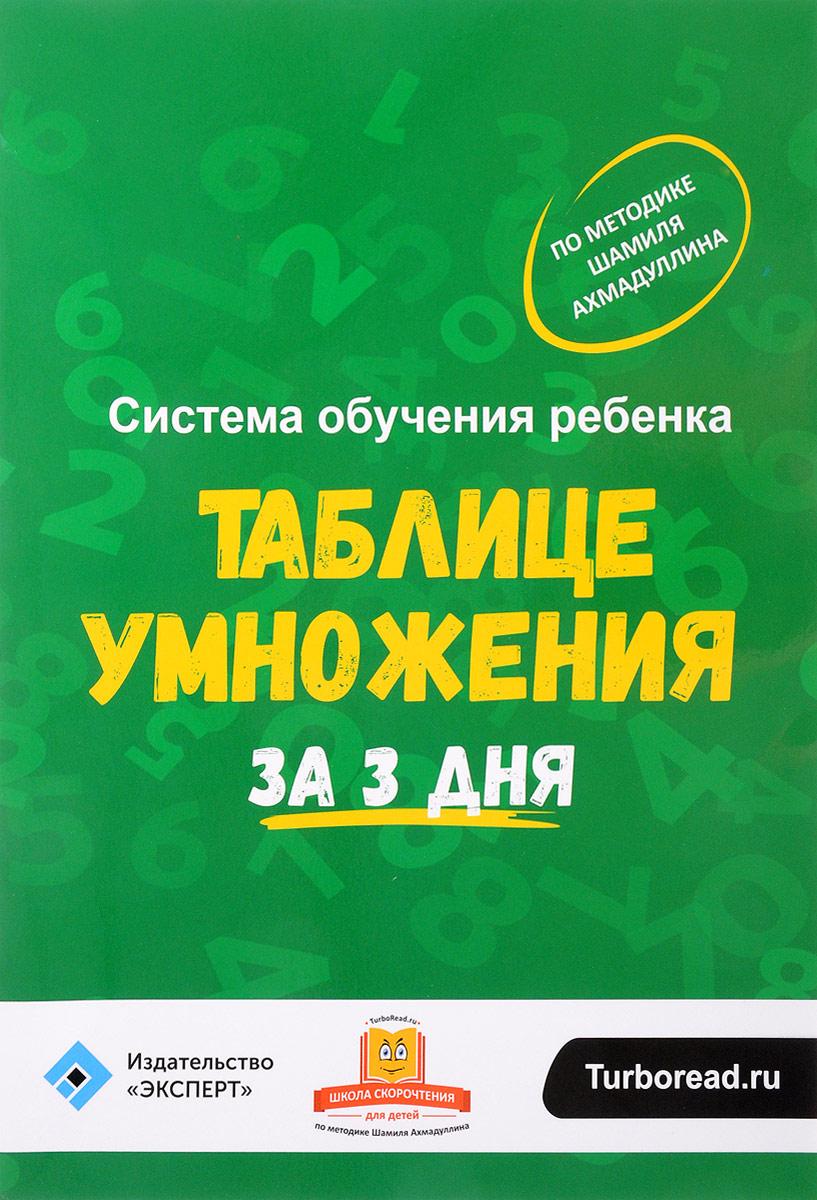Ш. Т. Ахмадуллин Система обучения ребенка таблице умножения за 3 дня