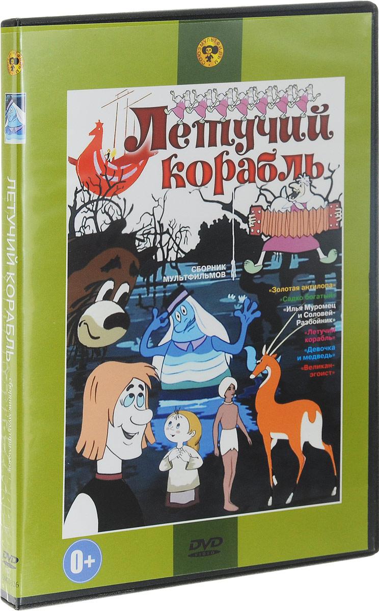 Летучий корабль: Сборник мультфильмов индийские сказки золотая антилопа о четырех глухих cdmp3