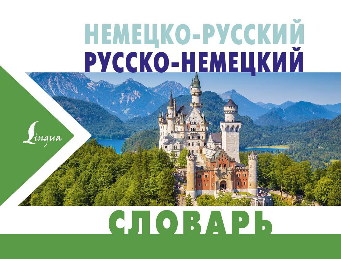 Немецко-русский, русско-немецкий словарь карманный немецко русский русско немецкий словарь 25000 слов и выражений