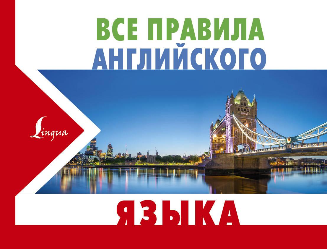 С. А. Матвеев Все правила английского языка
