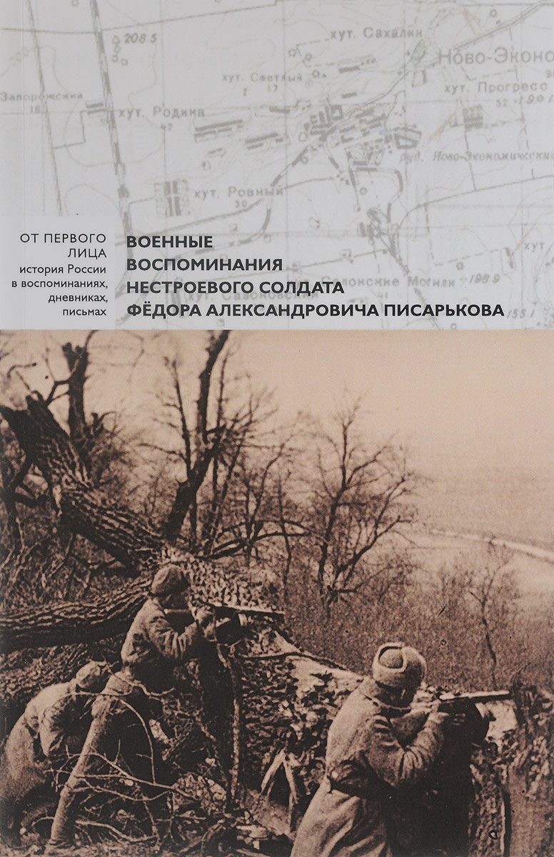 Военные воспоминания нестроевого солдата Федора Александровича Писарькова гудериан г воспоминания солдата