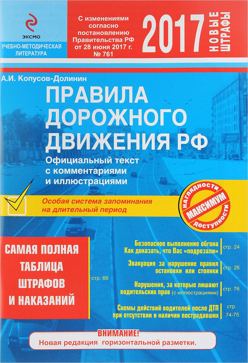 А. И. Копусов-Долинин Правила дорожного движения РФ на 2017 г. с комментариями и иллюстрациями