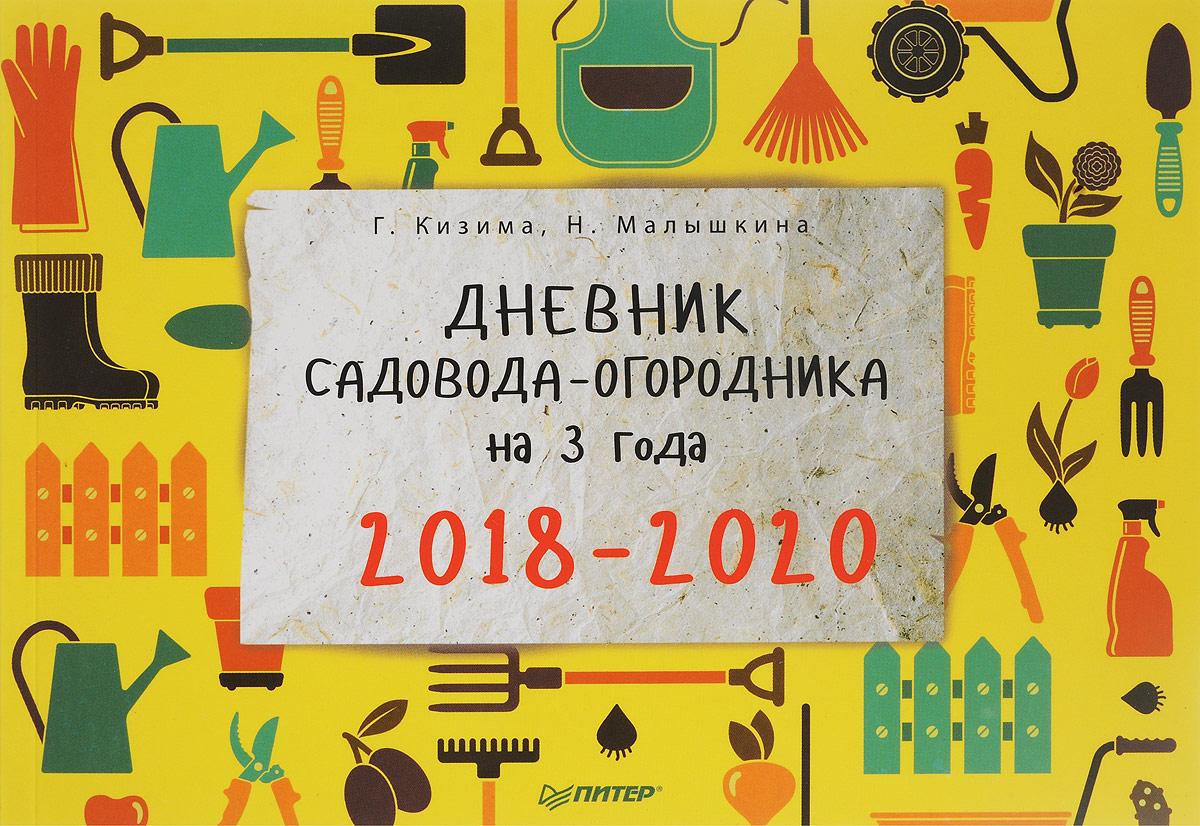 Г. Кизима, Н. Малышкина Дневник садовода-огородника на 3 года. 2018–2020 антенна gellan fullband 15mf