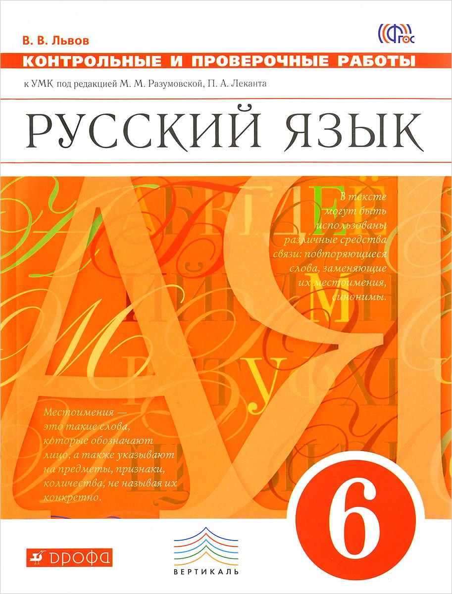 что первой русский язык 6 класс разумовской виды термобелья предназначаются