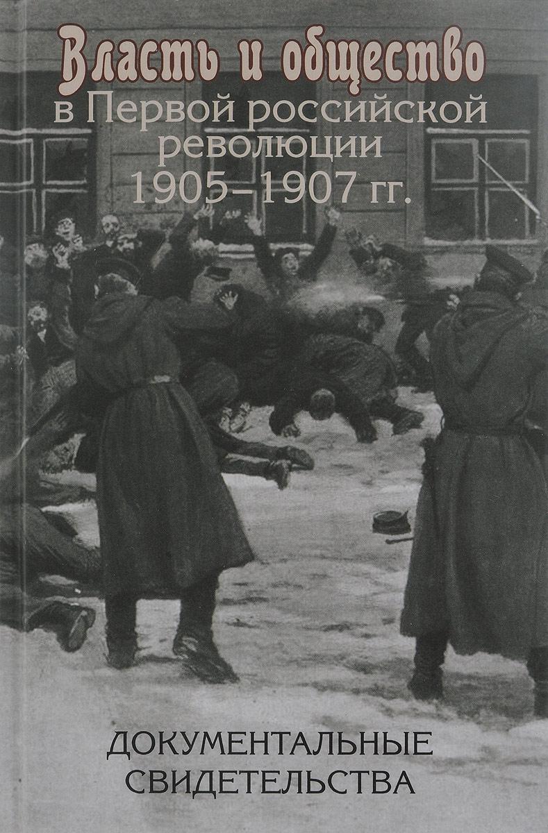 Zakazat.ru: Власть и общество в Первой российской революции 1905-1907 гг. Документальные свидетельства