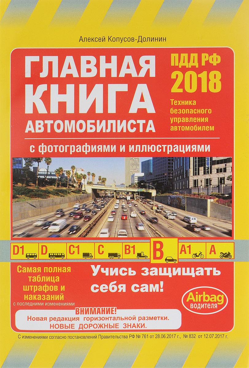 А. И. Копусов-Долинин Главная книга автомобилиста (с последними изменениями на 2017 год)