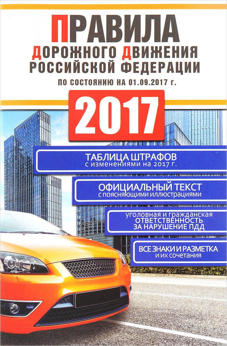 Правила дорожного движения Российской Федерации 2017 по состоянию на 01.09.17 какую машину начинающему водителю недорого
