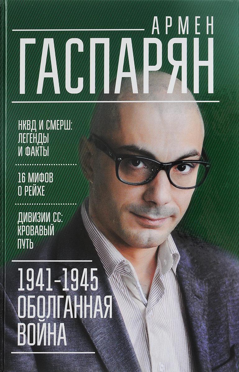 Армен Гаспарян 1941-1945. Оболганная война стихи и песни о войне 1941 1945 эксмо