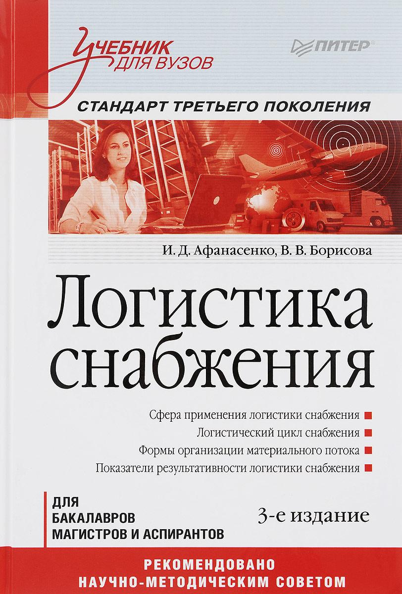 Логистика снабжения. Учебник. Стандарт третьего поколения