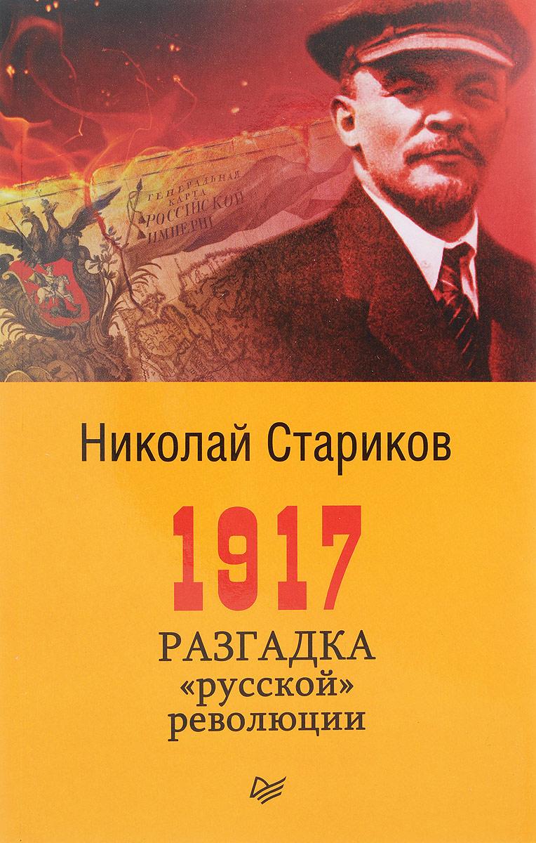 Николай Стариков 1917. Разгадка русской революции
