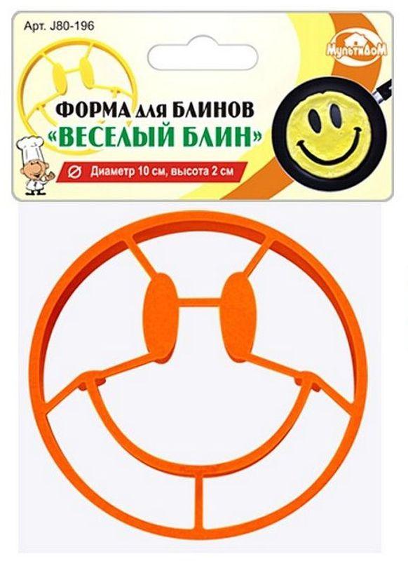 Форма для блинов и омлета Мультидом Веселый блин, цвет: оранжевый, диаметр 10 смJ80-196Предметы из термостойкого силикона порадуют каждую хозяйку, т.к. они современны, многофункциональны, удобны в обращении, гигиеничны и абсолютно безвредны для здоровья. Форма Мультидом Веселый блин предназначена для выпечки оригинальных блинчиков, оладушек или омлета. С этой формой ваш первый блин никогда не получится комом! Испечь веселые блины (оладьи, омлет) очень просто! Достаточно смазать дно сковороды небольшим количеством масла, положить на нее форму и залить тесто внутрь! Улыбающийся блинчик готов!Предметы из термостойкого силикона порадуют каждую хозяйку, т.к. они современны, многофункциональны, удобны в обращении, гигиеничны и абсолютно безвредны для здоровья. Дополнительное преимущество силиконовых формочек - практичность, поэтому их можно мыть традиционным способом или в посудомоечной машине. Выдерживает температуру до +220°С. Внимание! Не подвергать открытому огню. В процессе использования может исчезнуть яркость цвета, но это не влияет на качество изделия.