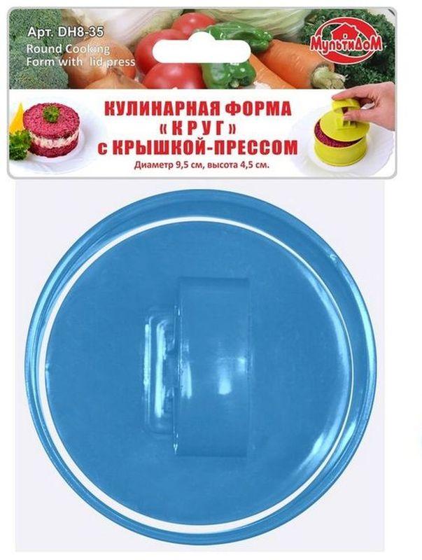 Форма кулинарная Мультидом Круг, с крышкой-прессом, цвет: синийЧУГ14457262Кулинарная форма Мультидом Круг - удобный и незаменимый инструмент в арсенале каждой хозяйки для подготовки праздничного стола. Эта специальная полая форма используется для оформления блюд, поможет сервировать закуски и десерты, а также с ее помощью можно вырезать идеально ровные фигуры из теста.Применение формы при сервировке позволит удивить гостей эффектными шедеврами кулинарного искусства - вы сможете красиво подать на стол практически любые салаты, закуски и блюда, которым необходимо придать идеальную строгость форм.В комплекте форма и крышка-пресс. Крышка-пресс свободно входит в форму, применяется для выталкивания формованного порционного блюда на сервировочные тарелки. После применения рекомендуется промыть губкой с использованием жидких моющих средств. Диаметр формы: 9,5 см. Высота формы: 4,5 см.