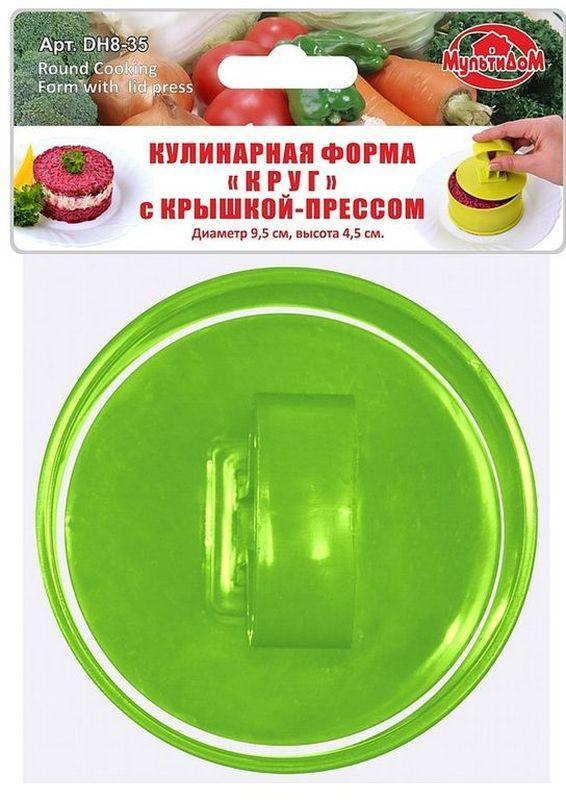 Форма кулинарная Мультидом Круг, с крышкой-прессом, цвет: зеленыйDH8-35Кулинарная форма Мультидом Круг - удобный и незаменимый инструмент в арсенале каждойхозяйки для подготовки праздничного стола. Эта специальная полая форма используется для оформления блюд, поможет сервироватьзакуски и десерты, а также с ее помощью можно вырезать идеально ровные фигуры из теста. Применение формы при сервировке позволит удивить гостей эффектными шедеврамикулинарного искусства - вы сможете красиво подать на стол практически любые салаты, закуски иблюда, которым необходимо придать идеальную строгость форм.В комплекте форма и крышка-пресс. Крышка-пресс свободно входит в форму, применяется длявыталкивания формованного порционного блюда на сервировочные тарелки. После применения рекомендуется промыть губкой с использованием жидких моющих средств.Диаметр формы: 9,5 см. Высота формы: 4,5 см.