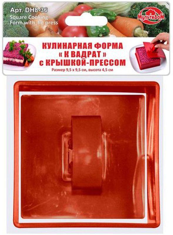 Форма для выпечки Мультидом Квадрат, с крышкой-прессом, цвет: красный, 9,5 x 9,5 x 4,5 смDH8-36Кулинарные формы для выпечки Мультидом - это удобный и незаменимый инструмент в арсенале каждой хозяйки для подготовки праздничного стола.Форма для выпечки Мультидом Квадрат, с крышкой-прессом изготовлена из полипропилена. Крышка-пресс свободно входит в форму, применяется для выталкивания формованного порционного блюда на сервировочные тарелки.
