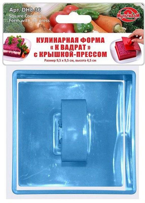 Форма кулинарная Мультидом Квадрат, с крышкой-прессом, цвет: синийDH8-36Кулинарные формы – удобный и незаменимый инструмент в арсенале каждой хозяйки для подготовки праздничного стола. Эти специальные полые формы используются для оформления блюд, помогут сервировать закуски и десерты, а также с их помощью можно вырезать идеально ровные фигуры из теста. Применение формы при сервировке позволит удивить гостей эффектными шедеврами кулинарного искусства - вы сможете красиво подать на стол практически любые салаты, закуски и блюда, которым необходимо придать идеальную строгость форм. В набор входит форма размером 9,5х9,5 см / высота 4,5 см , которая комплектуется крышкой-прессом.Крышка-пресс свободно входит в форму, применяется для выталкивания формованного порционного блюда на сервировочные тарелки.Изготовлено из пластмассы (полипропилен).После применения рекомендуется промыть губкой с использованием жидких моющих средств.Размер 9,5 х 9,5 см, высота 4,5 см.