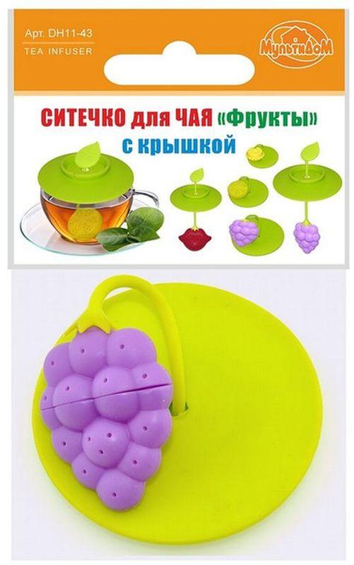 Ситечко для чая Мультидом Фрукты, цвет: фиолетовыйDH11-43Применяется для заваривания чая непосредственно в чайной посуде. Ситечко позволит Вам насладиться свежезаваренным чаем без чаинок, сэкономит расход чая, а крышка, закрывающая кружку, ускорит процесс заваривания. Незаменимый аксессуар на кухне в поездках и путешествиях. Изготовлено: из силикона. Силиконовое ситечко выдерживает температуру до +250 градусов. Можно мыть в посудомоечной машине. ВНИМАНИЕ! В процессе использования может исчезнуть яркость цвета, но не влияет на качество изделия.