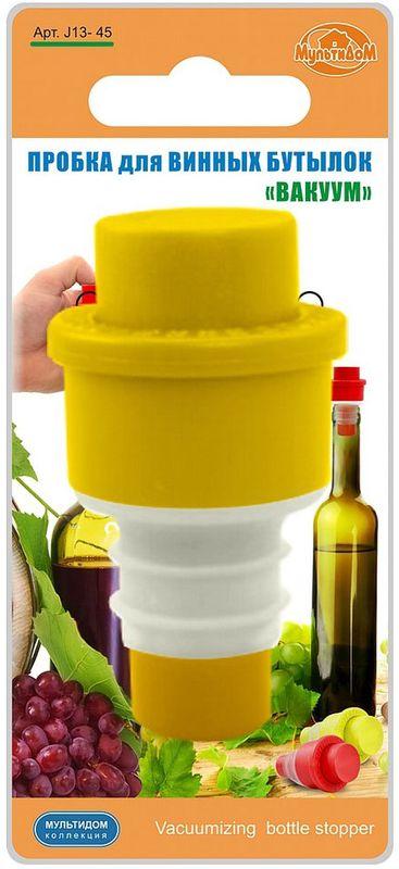 Пробка для винных бутылок Мультидом Вакуум, цвет: желтыйJ13-45Теперь открытая и недопитая бутылка вина или шампанского это не проблема,ведь вы сможете закрыть ее с помощью вакуумной пробки, остановив тем самымпроцесс окисления вина. Такую пробку можно применять во время домашнихзастолий, а также в различных кафе, барах и ресторанах. Подходит для бутылок состандартным диаметром горлышка. Многоразовая вакуумная пробка предотвратит окисление напитка подвоздействием кислорода и, тем самым, сохранит его свежесть. Изготовлено из полимерных материалов (полипропилен, силикон).