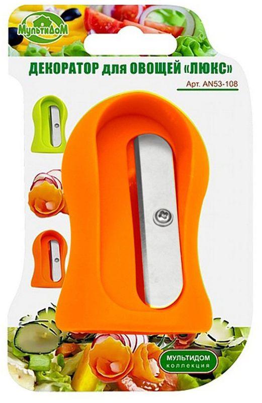 Декоратор для овощей Мультидом Люкс, цвет: оранжевый, диаметр 5,5 смAN53-108Декоратор для овощей работает по принципу точилки для карандаша. Углубление в виде конусной воронки обеспечивает оптимальный контакт плода с лезвием, что позволяет использовать инструмент для овощей продолговатой формыразного диаметра таких как огурец, морковь и др. Диаметр 5,5 см.Изготовлено: режущее лезвие из коррозионностойкой (нержавейющей) стали, корпус из пластмассы (полипропилен).