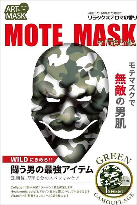 Pure Smile Art Mask Концентрированная расслабляющая мужская маска для лица с экстрактами шалфея, розмарина и ромашки, с коллагеном, гиалуроновой кислотой и витамином Е, 25 мл071-3-0636Так как кожа мужчин значительно отличается от женской, для ухода за ней необходимы специальные средства. Маска от Pure Smile с рисунком под камуфляж – простое, практичное, не требующее больших затрат времени косметическое средство. Сыворотка, которая используется для пропитки маски, имеет тройную концентрацию активных компонентов. За короткое время воздействия, маска отдает всю силу полезных ингредиентов вашей коже. Коллаген в составе сыворотки наполняет кожу влагой, гиалуроновая кислота и витамин Е - восстанавливают плотность и упругость кожи. Экстракты шалфея, розмарина и ромашки помогут снять напряжение в уставшей после трудового дня коже. Маска придает лицу здоровый, свежий вид, стимулирует обменные и восстановительные процессы, поможет успокоить кожу после бритья.