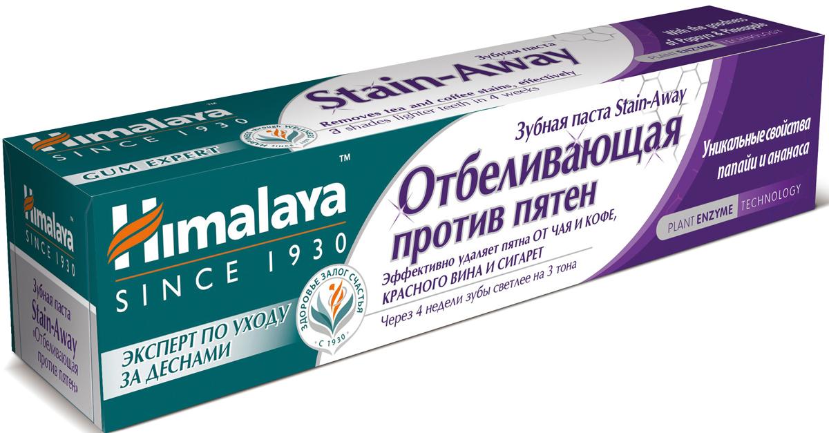 Himalaya Herbals Зубная паста Stain Away отбеливающая против пятен, 75 мл71396Удаляет пятна от чая, кофе, красного вина и сигарет. Борется с образованием темных пятен. Защищает эмаль зубов. Освежает дыхание.