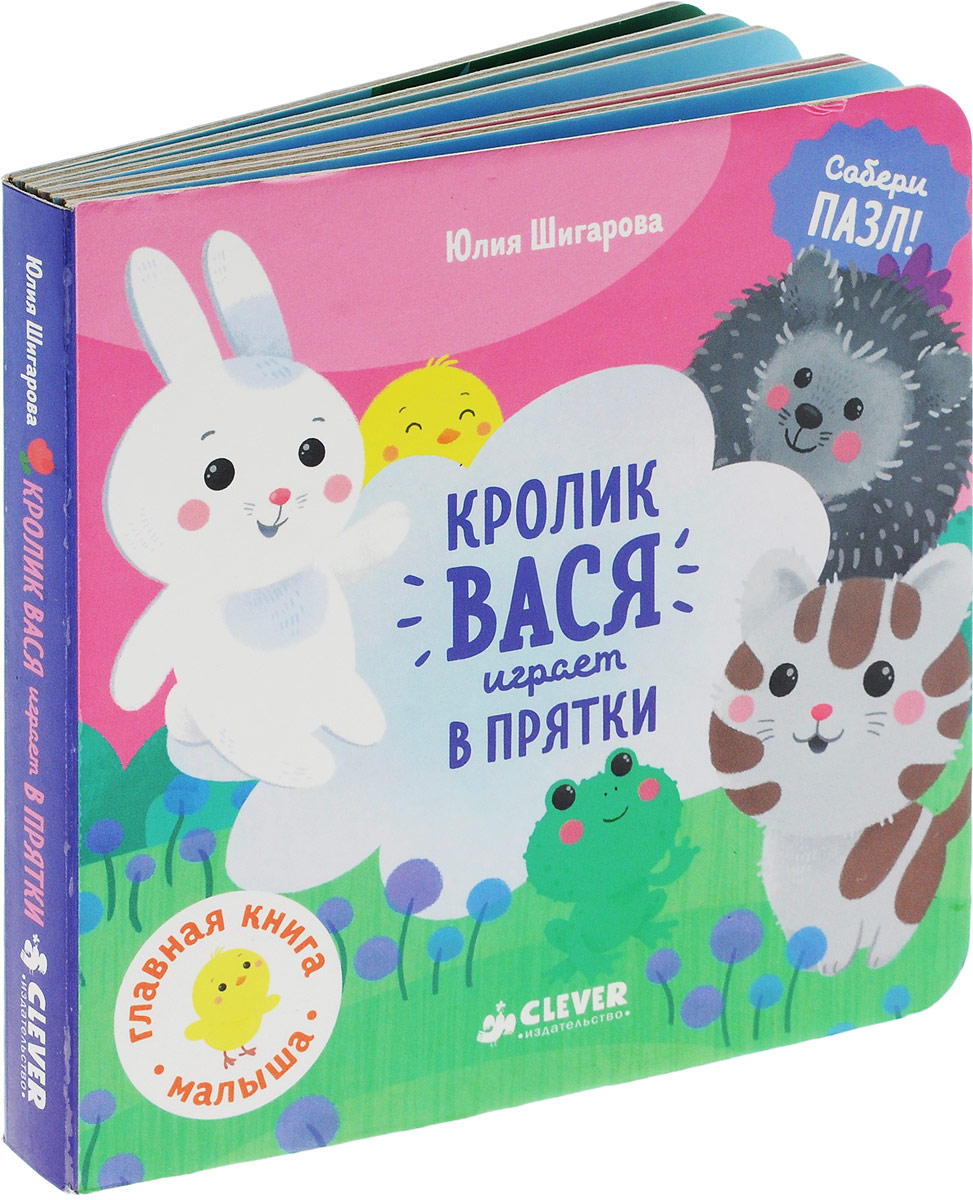 Кролик Вася играет в прятки