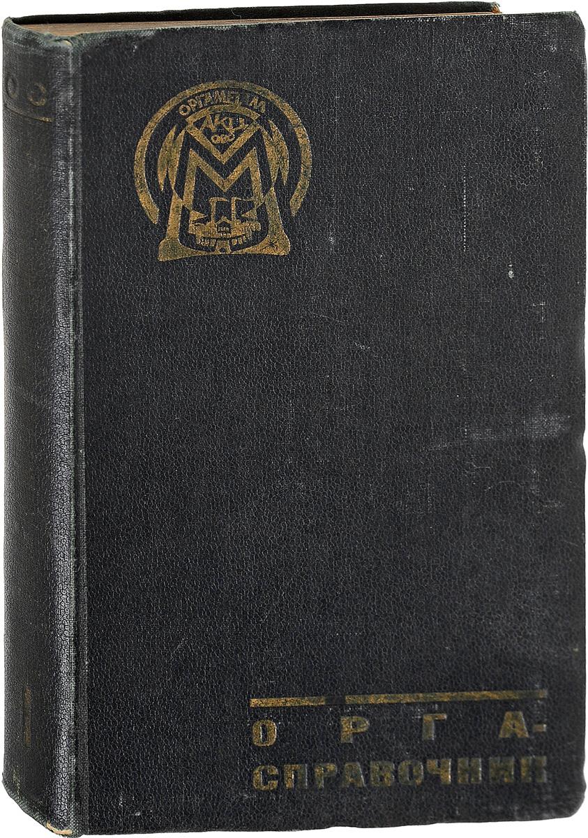 Орга-справочник. В 3-х томах. Том 1