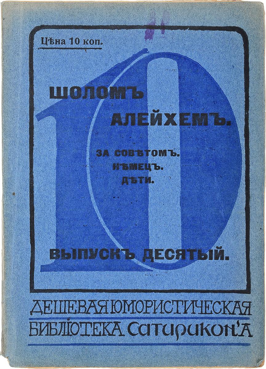 юмористическая библиотека
