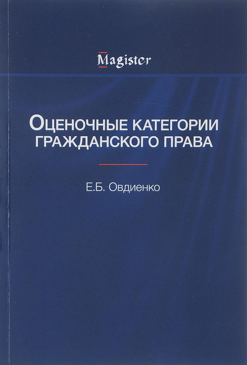 Оценочные категории гражданского права: Учебное пособие