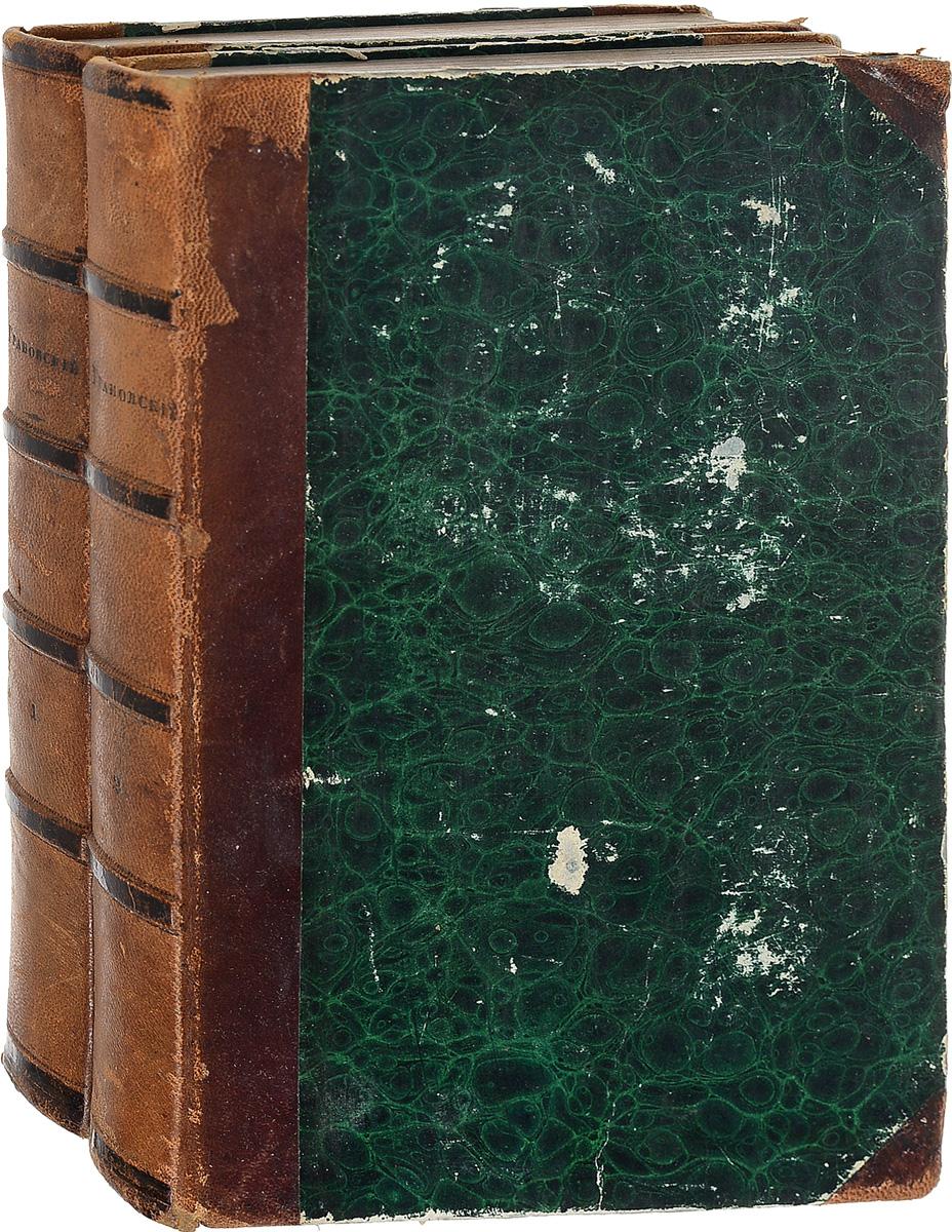 Сочинения Т. Н. Грановского ( комплект из 2 книг) аллунан н пратчетт т господин зима