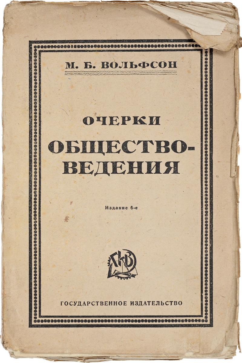 Очерки обществоведения часы победа 1946 год г москва цены фото
