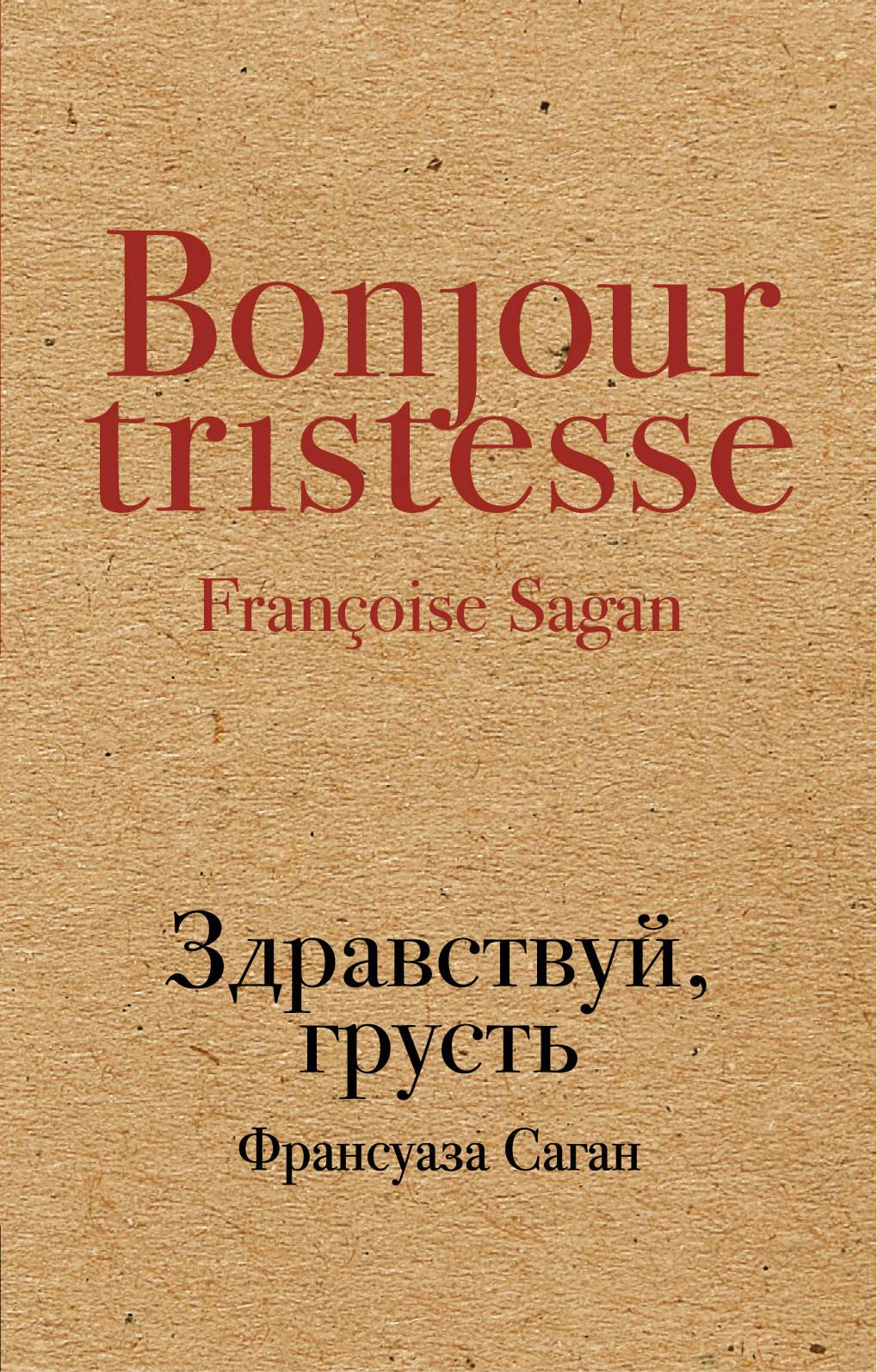 Франсуаза Саган Здравствуй, грусть франсуаза фридман книги