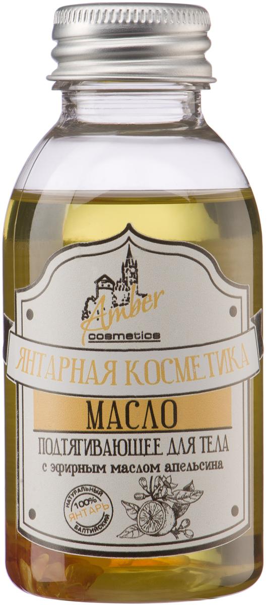 Ambercosmetics Масло подтягивающее, 100 мл4627120600222Данное масло предназначено для растирания тела и массажа проблемных зон, для улучшения кровоснабжения и уменьшения в них жировых отложений, снижения эффекта апельсиновой корки. Эфирное масло апельсина (рекордсмен по содержанию вит. С), входящее в состав данного средства, проникая сквозь внешний слой дермы, запускает внутренние механизмы водного и липидного обмена, оказывает выраженное антицеллюлитное воздействие мышцам бедер, живота и ягодиц возвращается упругость, улучшается рельеф кожи, происходит значительная коррекция фигуры. Миндальное масло (содержит вит. Е, А, F, а также витамины группы В) не только успокаивает кожу и снимает воспаления, но и эффективно питает, восстанавливает эластичность и разглаживает эпидермис. Полный состав Масло касторовое, масло миндальное, эфирное масло апельсина, натуральный балтийский янтарь, янтарное масло.