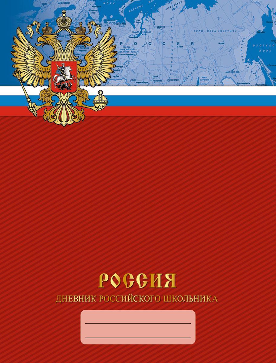 Канц-Эксмо Дневник школьный Дневник российского школьника для 5-11 классов ДРИ174804