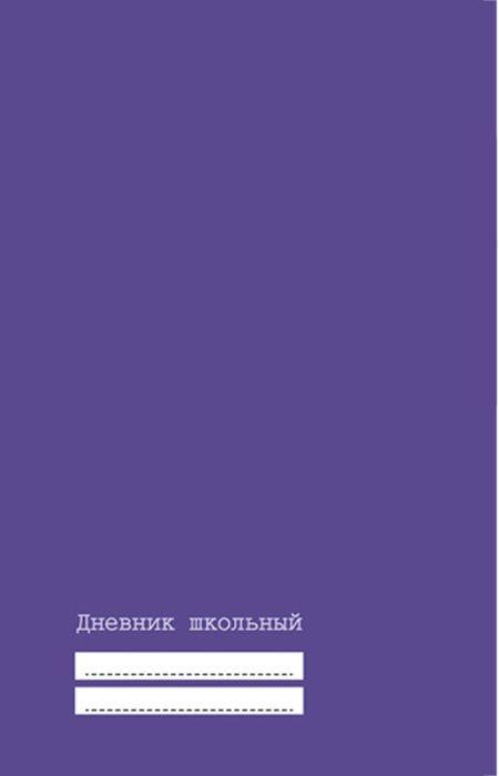 Канц-Эксмо Дневник школьный 48 листов для 5-11 классов цвет фиолетовыйДУ174828Дневник для средних и старших классов, 48л. печать металлизированным пантоном. Бумага офсетная 60 г/м2 Фиолетовый