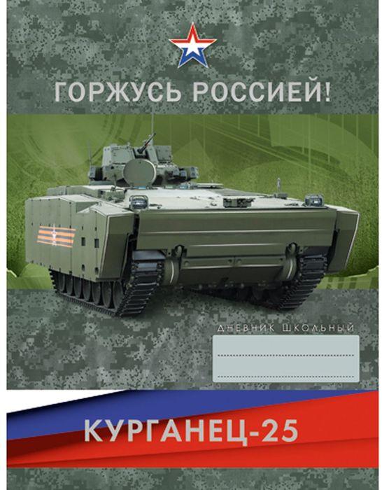 Канц-Эксмо Дневник школьный Курганец-25 для 5-11 классов россия шк в ярославле 25 5