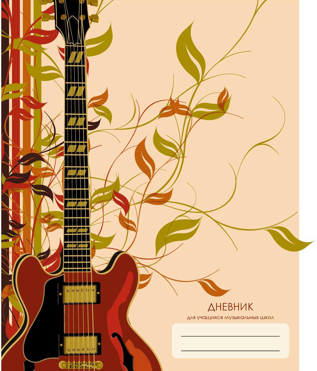 Канц-Эксмо Дневник для музыкальной школы Дизайн 48 листов ДМЛ174802ДМЛ174802Дневник для муз. школы. 48л. матовая ламинация, выборочный лак, бумага офсетная 60 г/м2, дневник для музыкальной школы. Дизайн 2 (17)