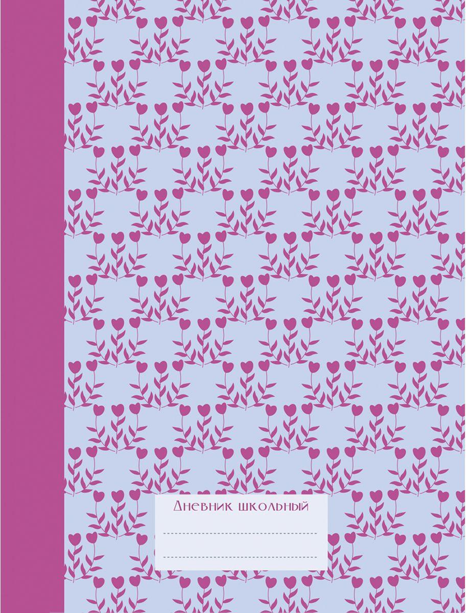 Канц-Эксмо Дневник школьный Очаровательный орнамент б д сурис фронтовой дневник дневник рассказы